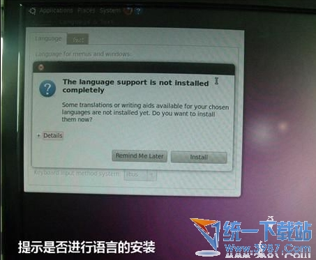 ubuntu u盤安裝圖文教程5