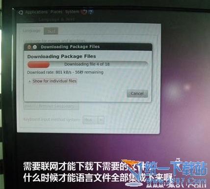 ubuntu u盤安裝圖文教程6