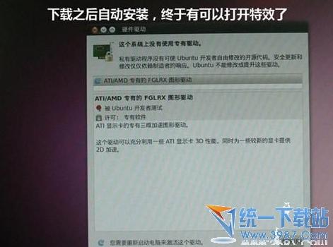 ubuntu u盤安裝圖文教程12