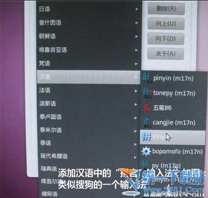 ubuntu u盤安裝圖文教程16