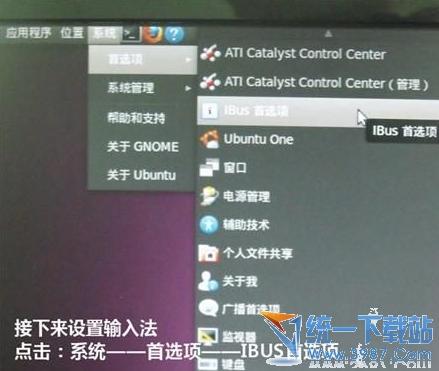ubuntu u盤安裝圖文教程14