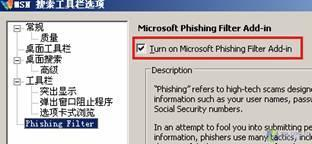 InternetExplorer6浏覽器也能反釣魚