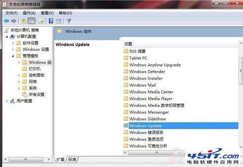 計算機管理模版中找到windows update項