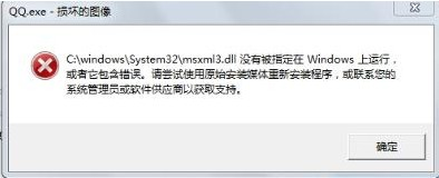 Win7系統中msxml3.dll的問題