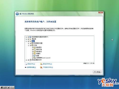 Vista中用Easy Transfer實現數據遷移3