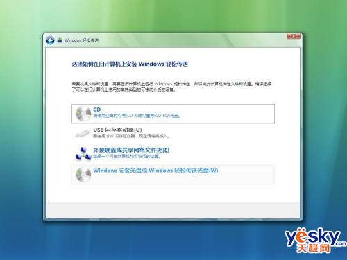 Vista中用Easy Transfer實現數據遷移2