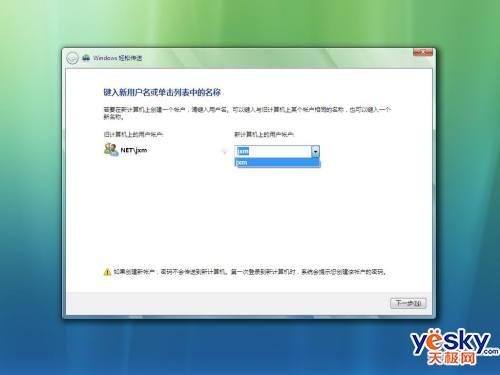 Vista中用Easy Transfer實現數據遷移4