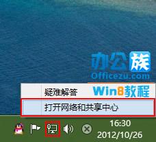 windows 8系統如何修改ip地址