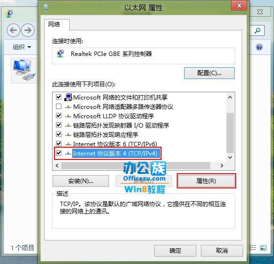 找到Internet協議版本4(TCP/IPv4)並點擊屬性