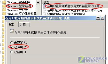 防范非法用戶讓Vista記錄上次登錄時間