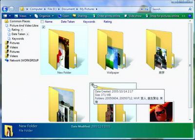 初體驗 Vista的資源管理器