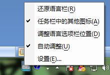 Win7搭配主題,任務欄輸入法圖標變臉