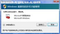 Vista操作系統新功能的瑕疵