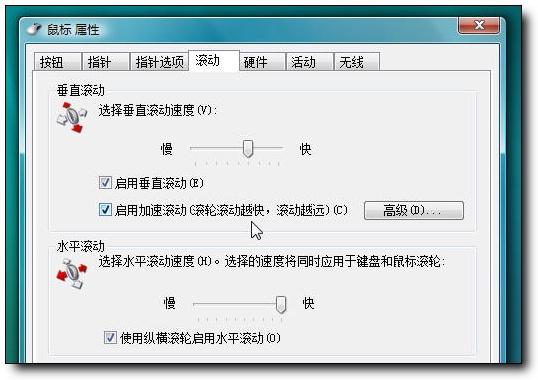 Vista中文版傻瓜教程:搞定微軟鼠標