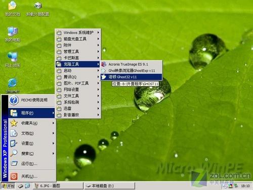 菜鳥成長手冊:沒有光驅如何裝操作系統(5)