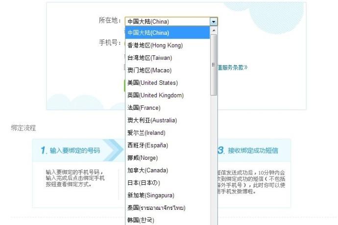 新浪微博港澳台及海外用戶如何綁定手機?