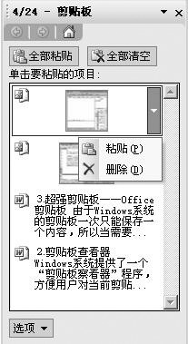 """簡單中的不簡單 Windows中""""剪貼板""""的精彩"""
