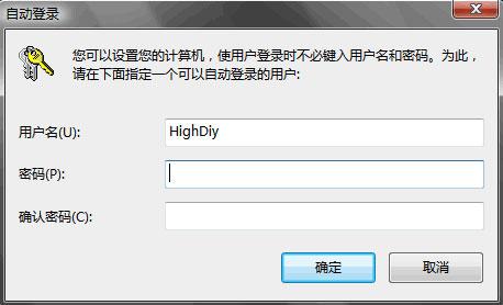 修改Vista默認配置 實現系統全自動登錄