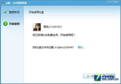 文件隨身帶 用QQ電腦管家Q盤免費同步