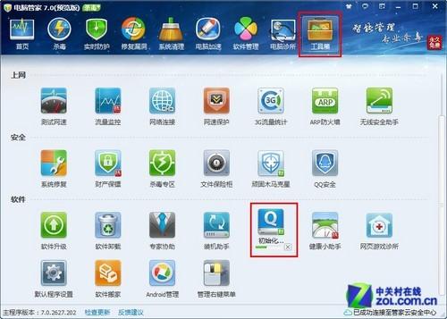 用QQ電腦管家Q盤免費同步 文件隨身帶 教程