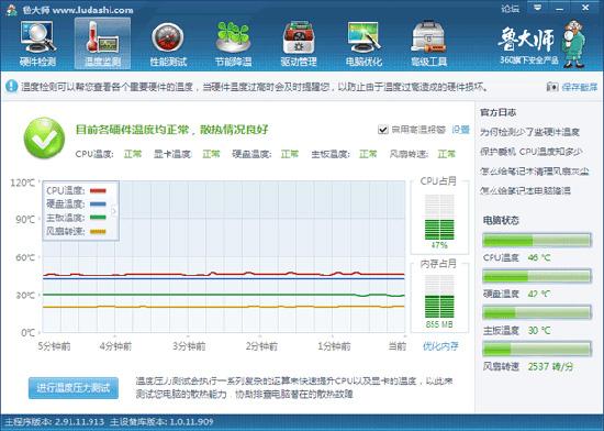 怎麼查看電腦cpu的溫度