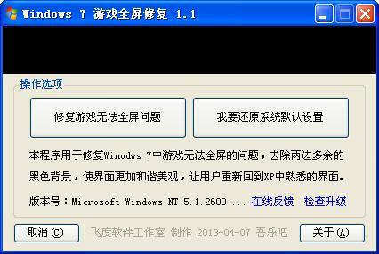 Win7玩游戲不能全屏的解決方法