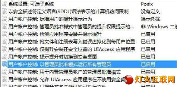 徹底關閉Windows8 UAC警告實用技巧