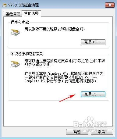 最大限度節省Windows 7備份磁盤空間