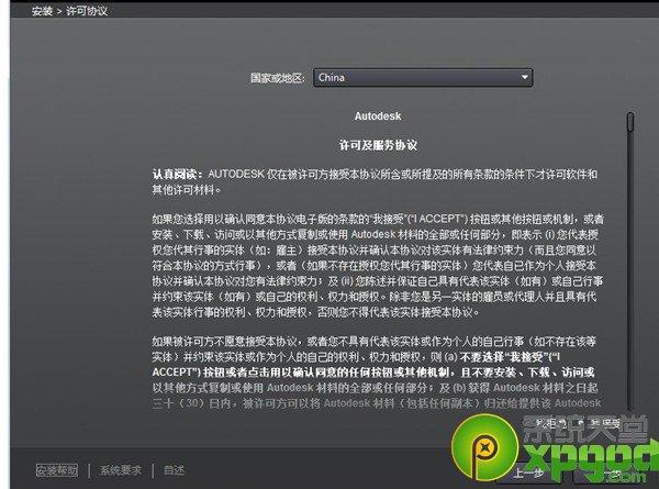 Win7下安裝3DMAX2013圖文教程-2