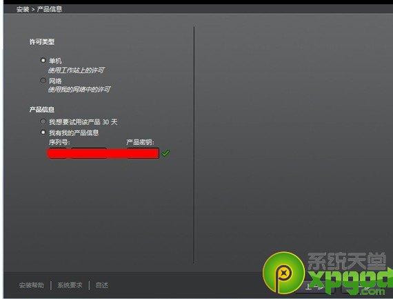 Win7下安裝3DMAX2013圖文教程-3