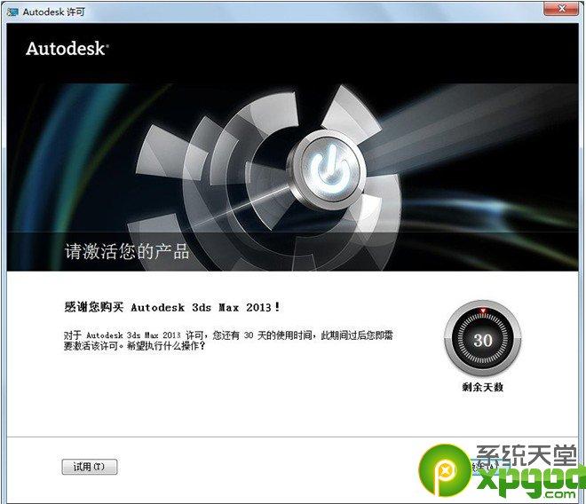 Win7下安裝3DMAX2013圖文教程-6