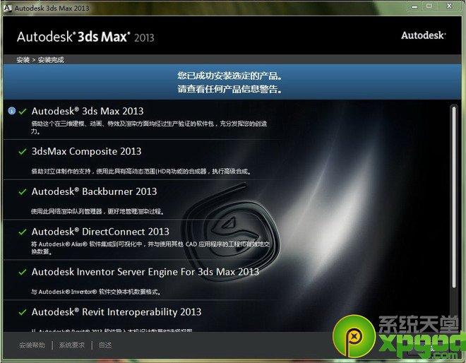 Win7下安裝3DMAX2013圖文教程-5