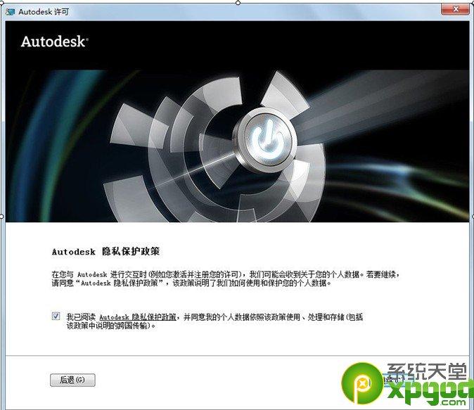 Win7下安裝3DMAX2013圖文教程-7