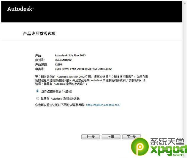 Win7下安裝3DMAX2013圖文教程-8
