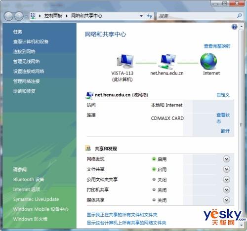 Windows Vista網絡和共享中心完全體驗1