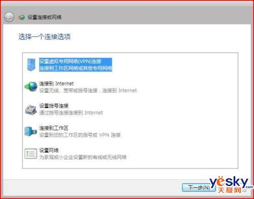 Windows Vista網絡和共享中心完全體驗2