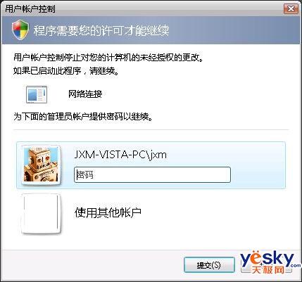 Windows Vista網絡和共享中心完全體驗3
