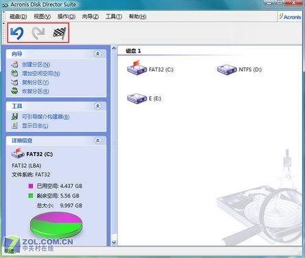 Vista磁盤管理