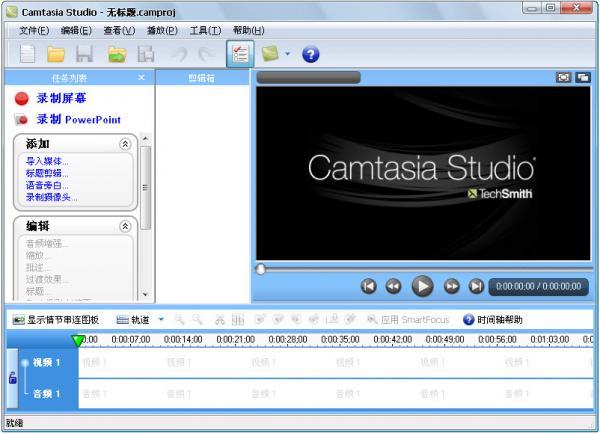 錄制屏幕視頻的具體教程 教程