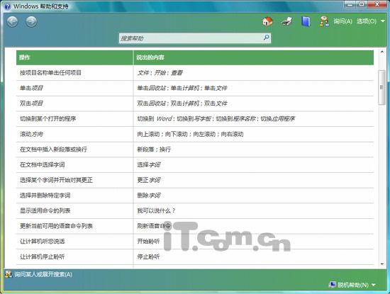 玩轉Win Vista的語音識別系統