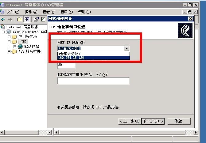 windows2003 IIS建站時無法指定IP