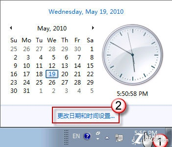 讓Win7系統右下角的時間欄顯示星期幾 教程