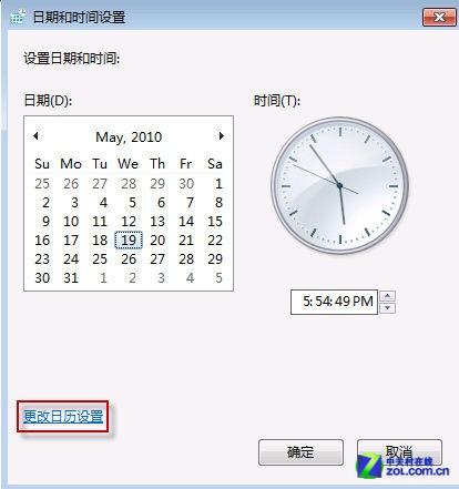 讓Win7系統右下角的時間欄顯示星期幾