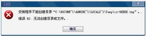 無法創建目錄或文件的解決方法