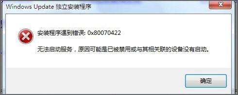 """安裝IE9提示""""0x80070422""""錯誤怎麼辦?"""