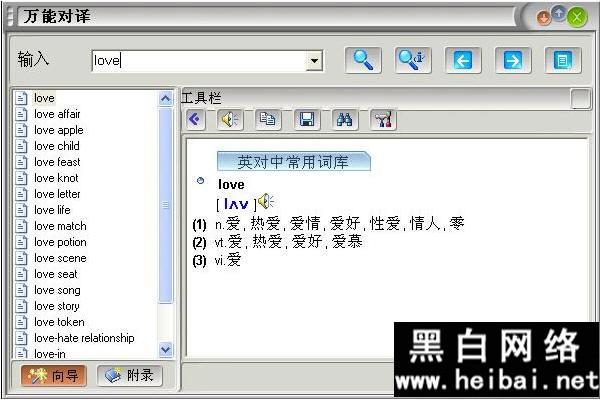 萬能對譯是什麼 萬能對譯的使用方法 教程