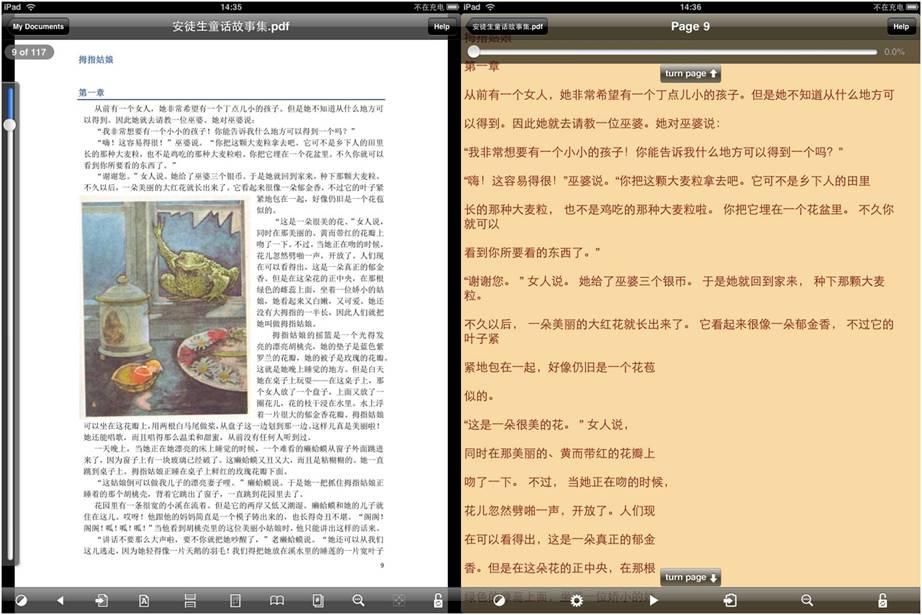 CEBX電子書制作圖文教程