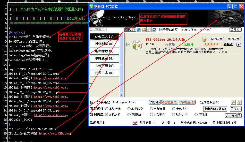 軟件自動安裝器 1.85版使用教程