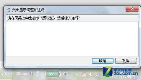 善用Win7錄屏功能 快速解決系統問題