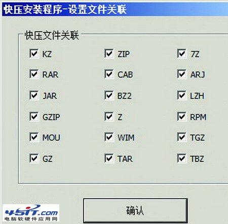 KZ文件怎麼打開